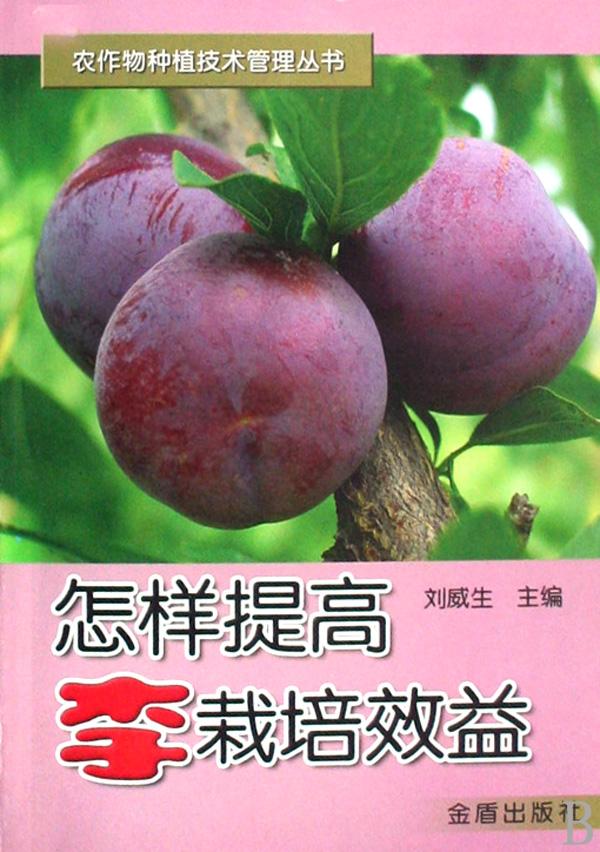 (四)实行生物防治,农业防治和物理防治   三,李树主要病害的防治