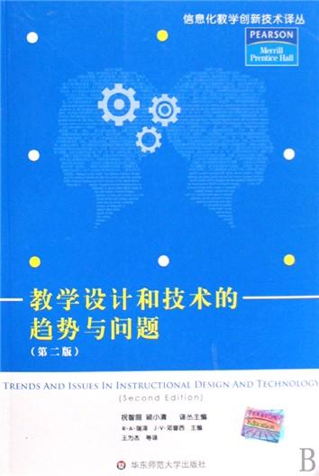 教学设计和技术的趋势与问题/信息化教学创新技术译丛