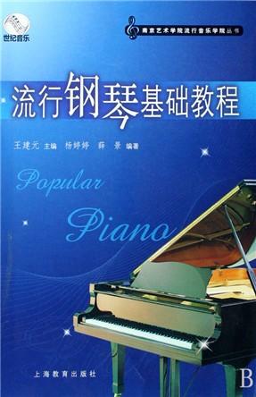 童话钢琴简谱 指法