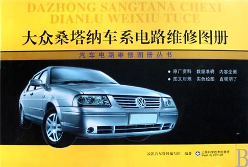 大众桑塔纳车系电路维修图册/汽车电路维修图册丛书