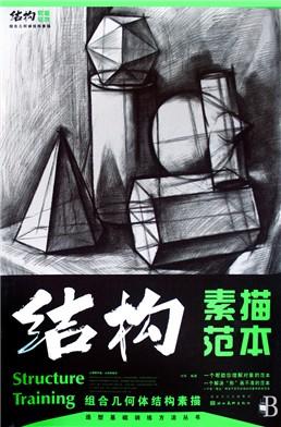 结构素描范本(组合几何体结构素
