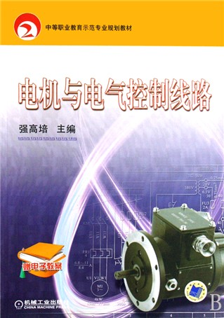 2 小容量三相异步电动机单向旋转直接起动控制电路