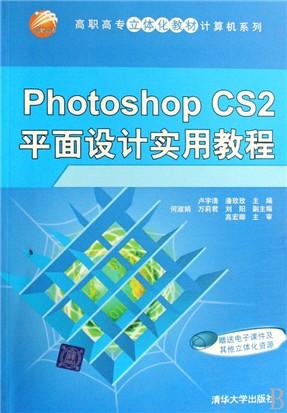 photoshop cs2平面设计实用教程/高职高专立体化教材计算机系列