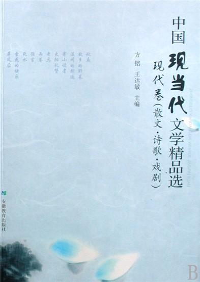 中国现当代文学精品选(现代卷散文诗歌戏剧)图片