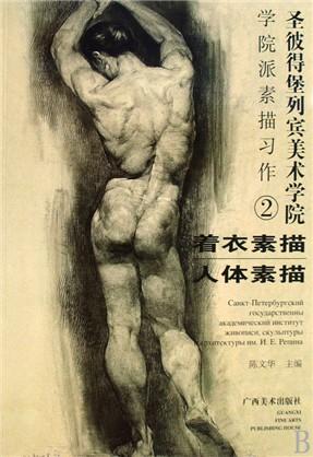 体面与调子(素描头像)/敲门砖系列美术丛书