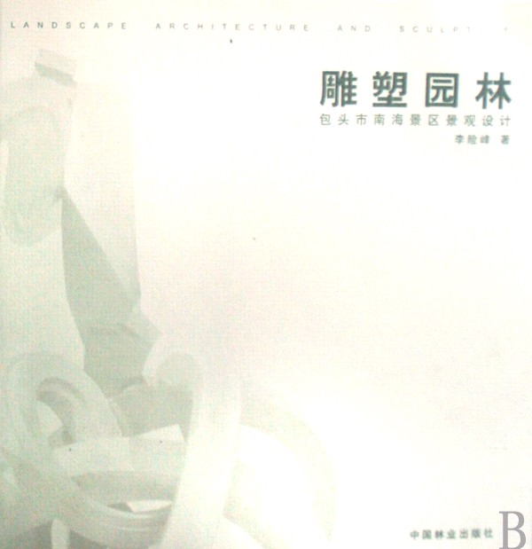 图说中国园林设计-云书网