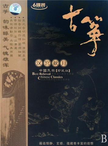 粉蝶采花 寒鸦戏水 雪山春晓 vol:2 高山流水 月儿高 和番 西厢词