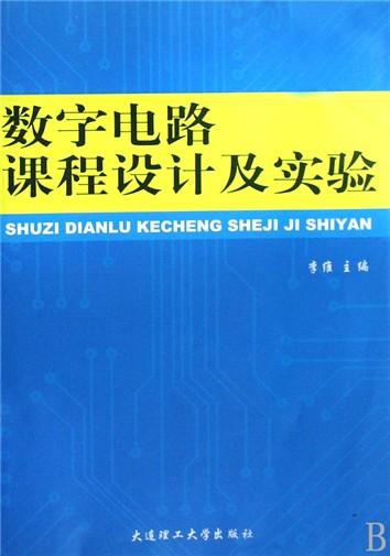 触发器   实验十一  555定时器及其应用 第二章  数字电路设计性实验