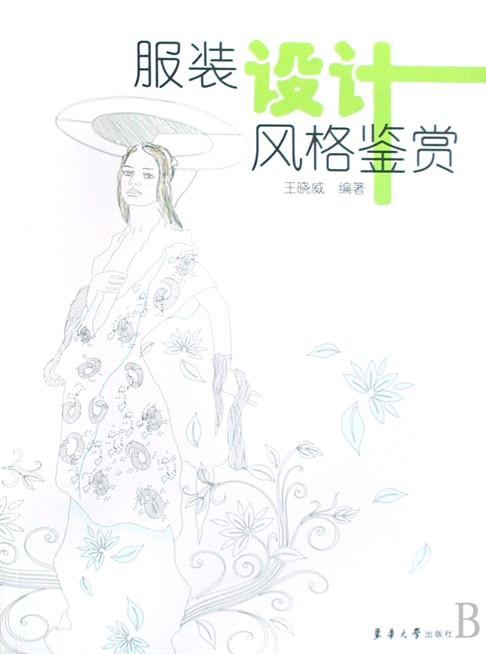 黄平苗族服饰