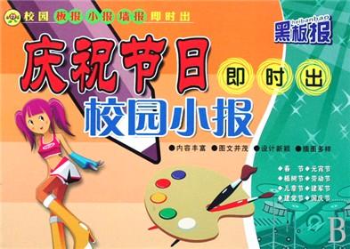 """2008北京奥运迎来新机遇 月光报(人生旅途)  月夜星空   学习""""十六大"""