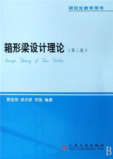 箱形梁设计理论(研究生教学用书)