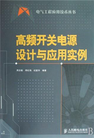 5.4  uc3854应用电路分析 第6章  软开关控制技术   6.
