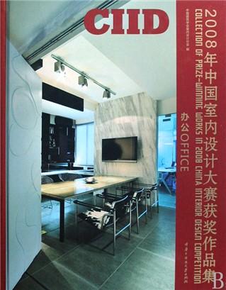 2008年中国室内设计大赛获奖作品集(办公)(精)