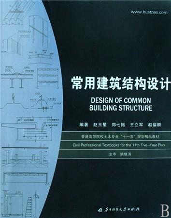 建筑结构优秀设计图集(10)(精)-云书网