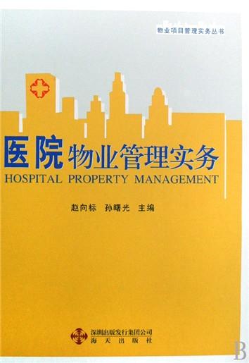 医院物业管理实务(精)