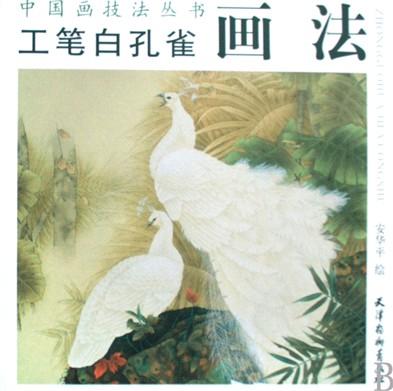 出版有 工笔月季画法 丹顶鹤画法 跟名家学书画技法丛书图片