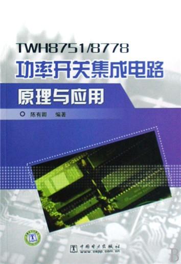 前言 第1章 TWH8751/8778功率开关集成电路原理与工作模式 1.1 TWH8751功率开关集成电路结构与原理 1.2 TWH8751功率开关集成电路工作模式 1.3 TWH8778功率开关集成电路结构与原理 1.4 TWH8778叻率开关集成电路丁作模式 第2章 TWH8751/8778功率开关集成电路在报警电路中的应用 2.