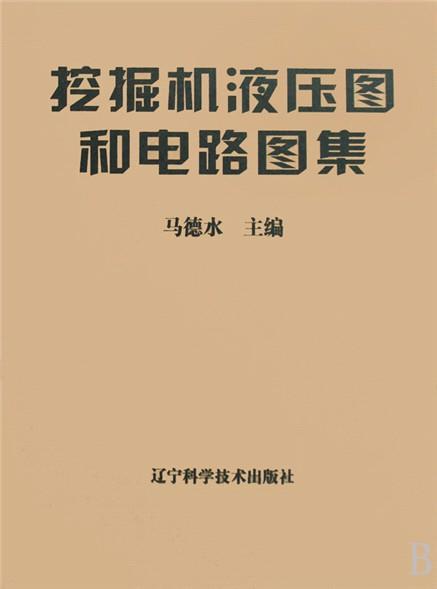 挖掘机液压图和电路图集(共6册)-云书网