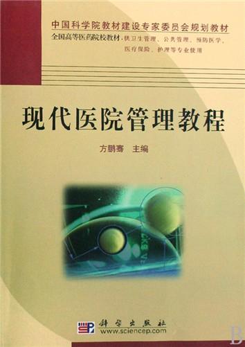 第2章 组织管理    第一节 组织的基本理论    第二节 医院组织结构