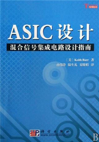 asic设计(混合信号集成电路设计指南)