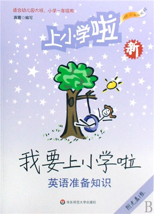 健康(小班下)/幼儿园渗透式领域课程