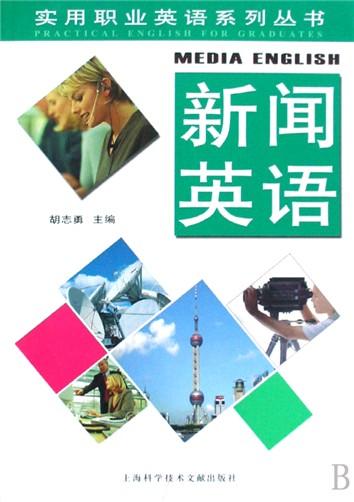 新闻英语/实用职业英语系列丛书