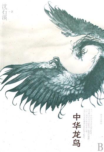 舞台鸟类手绘设计图