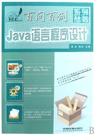 第1章 Java语言基础 问1 Java语言是如何产生、发展的 问2 Java的特点是什么 问3 如何搭建Java运行环境 例1 一个简单的Java程序 问4 怎样做到编码规范 例2 一个简单的Applet小程序 问5 Java有哪些基本数据类型,如何定义变量和常量 例3 用各种基本数据类型定义成员变量,并打印其值 问6 Java中的数组是如何定义和使用的 例4 根据用户给出的年份求天干、地支和生肖 例5 显示二维数组的长度 问7 如何使用运算符 例6 不使用第三个变量的情况下交换两个变量中存储的值 例7