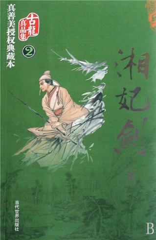 《古龙真品集》(包括《孤星传》《湘妃剑》《情人箭》《大旗英雄传