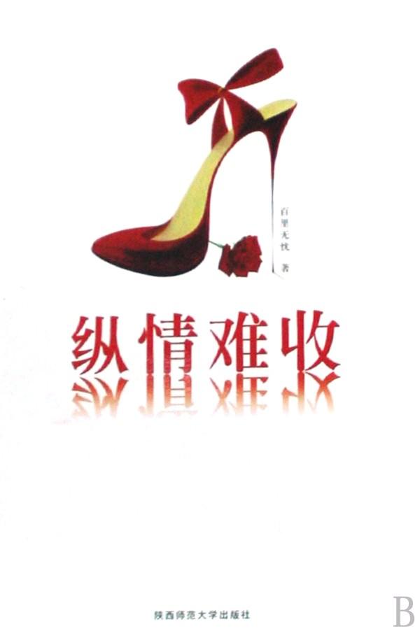 浓情可爱多/极道千金系列