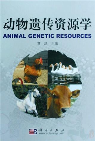 ④遗传资源保护,开发利用的原理