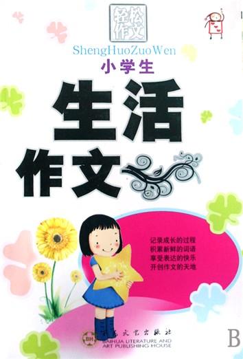 小学生日记周记起步(1-3年级适用彩色手绘版)/作文课