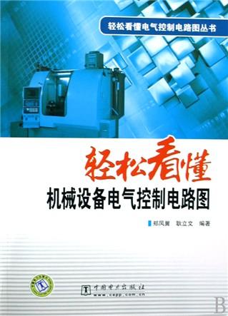 2.5  三相感应电动机延边三角形减压启动控制电路     1.2.