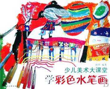 儿童创意绘画(动物篇)/少儿美术进阶课堂-云书网