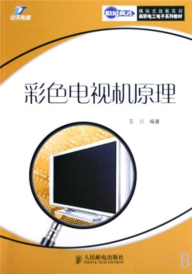 彩色电视机原理(世纪英才模块式技能实训高职电工电子