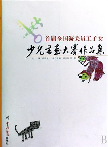 首届全国海关员工子女少儿书画大赛作品集图片