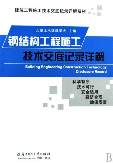 钢结构工程造价控制与预决算-云书网