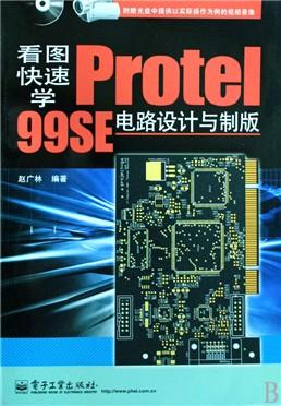 看图快速学protel99se电路设计与制版(附光盘)