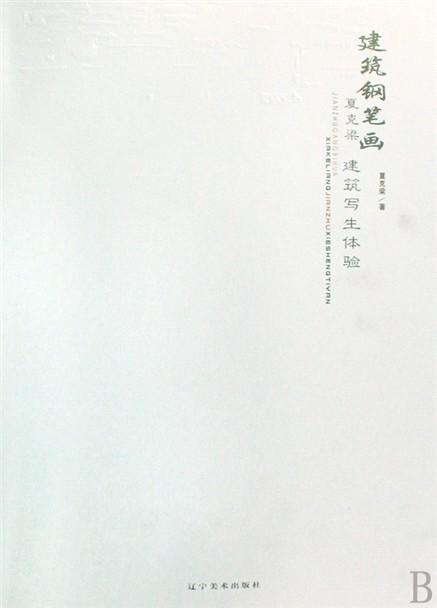 建筑钢笔画(夏克梁建筑写生体验)