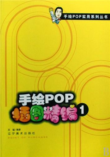 手绘pop插图精编(1)/手绘pop实用系列丛书