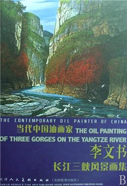 李文书长江三峡风景画集/当代中国油画家