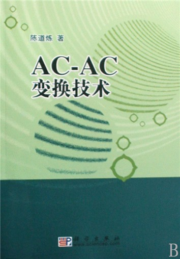 2  buck-boost型高频环节ac-ac变换器的电路结构与拓扑族     12.