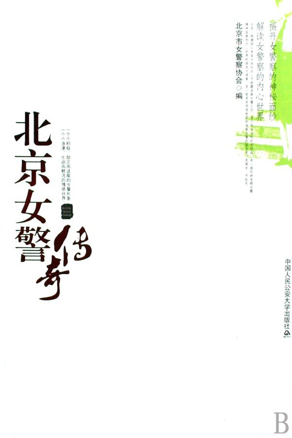 北京欢迎你歌曲谱子