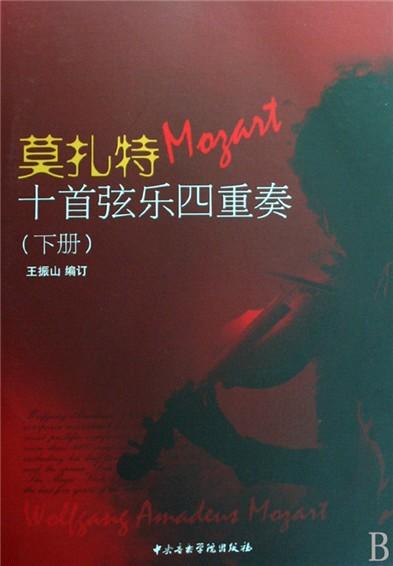 莫扎特十首弦乐四重奏
