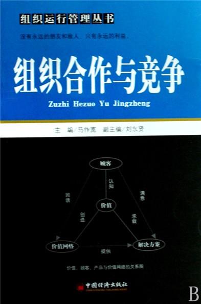 组织合作与竞争/组织运行管理丛