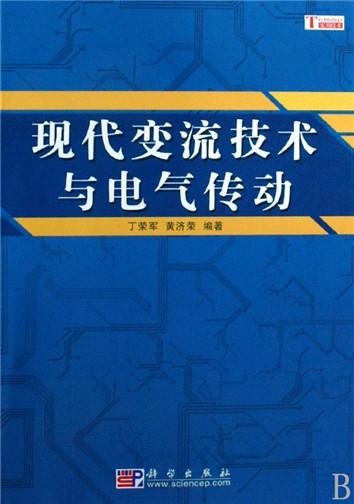 8.2  阻抗源(z-)逆变器的电路拓扑与工作原理     3.8.