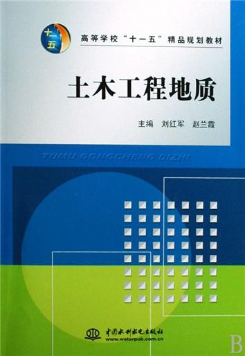 土木工程地质(高等学校十一五精品规划教材)