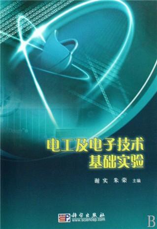 实验3  戴维宁定理的验证     实验4  r1c串联交流电路   实验5