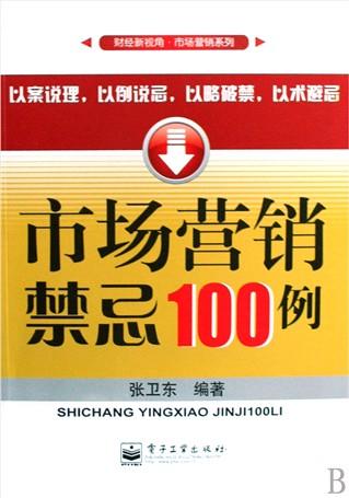 市场营销禁忌100例/财经新视角市场营销系列-云书网