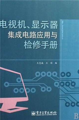 电视机显示器集成电路应用与检修手册(精)-云书网
